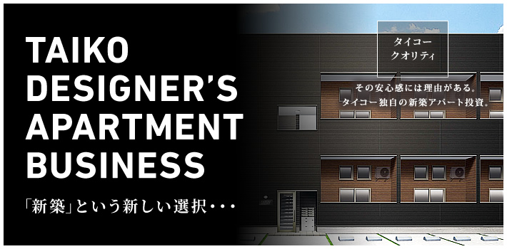 TAIKODESIGNER'SAPARTMENTBUSINESS